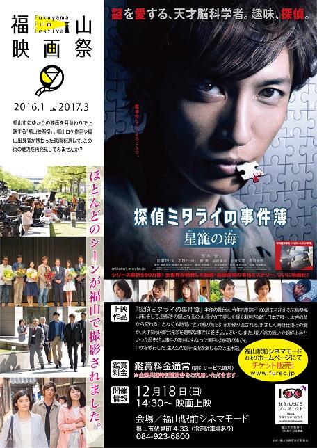 12福山映画祭『探偵ミタライの事件簿 星籠(せいろ)の海』.jpg