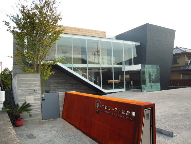 ホロコースト記念館